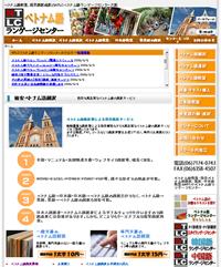 NTLCベトナム語ランゲージセンター大阪